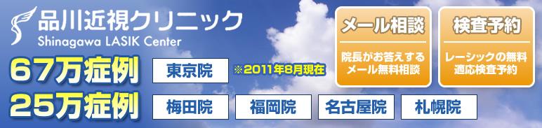 クリニック 品川 梅田 近視